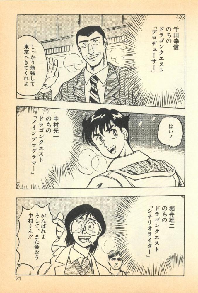dorakuemichi (35)