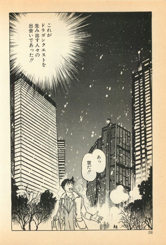 dorakuemichi (36)