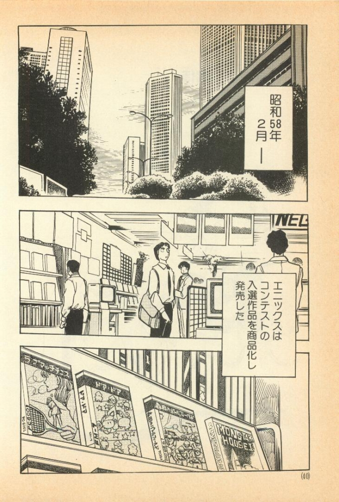 dorakuemichi (38)