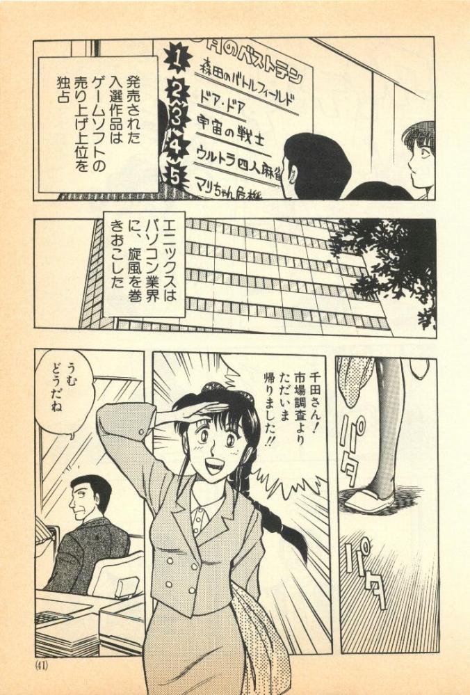 dorakuemichi (39)