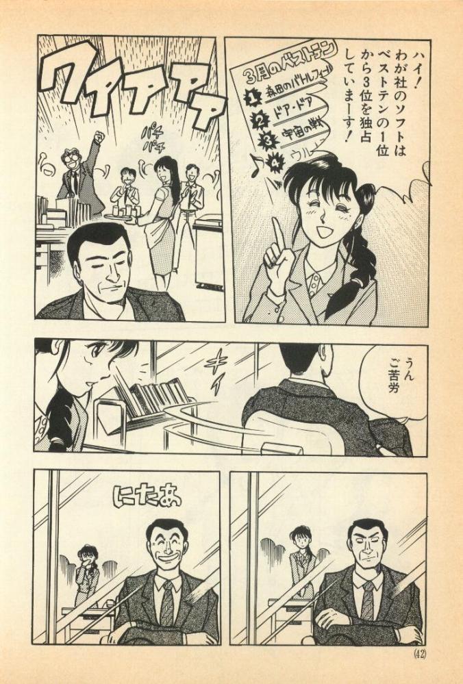 dorakuemichi (40)