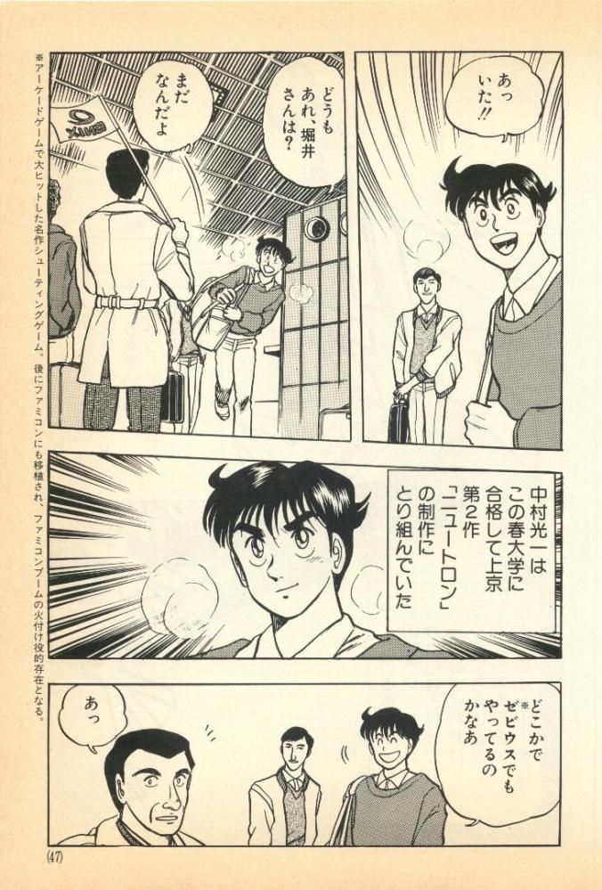 dorakuemichi (45)
