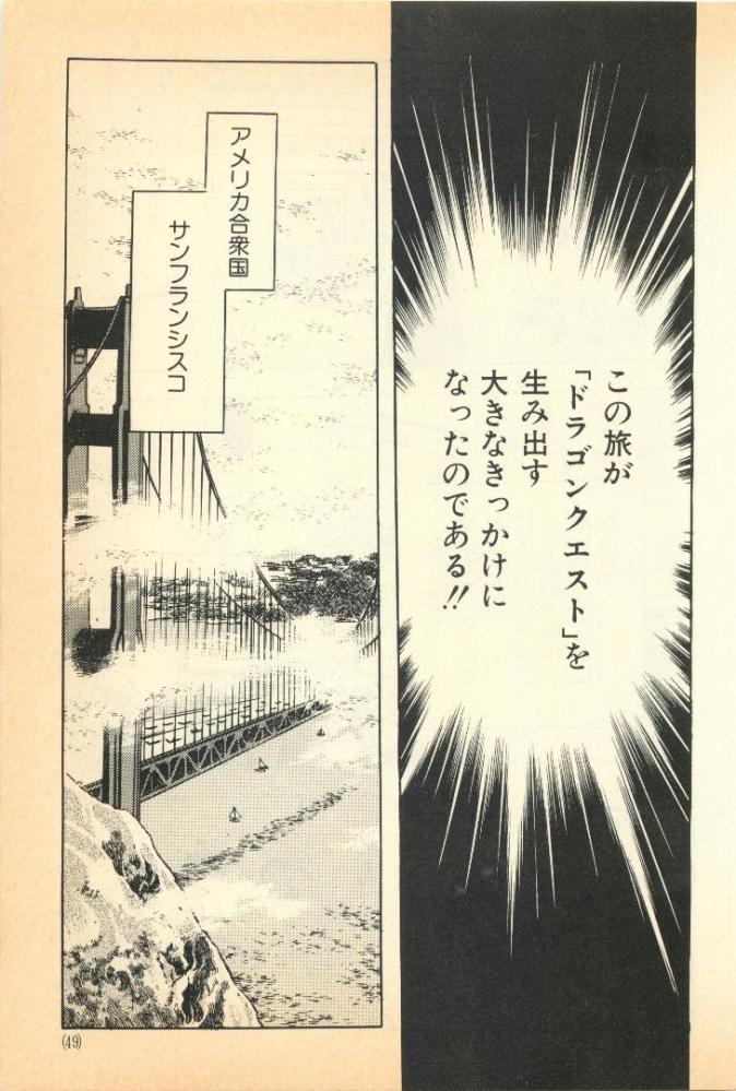 dorakuemichi (47)