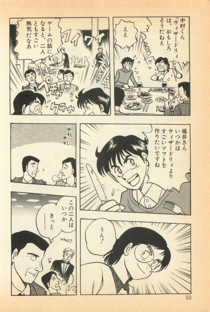 dorakuemichi (50)
