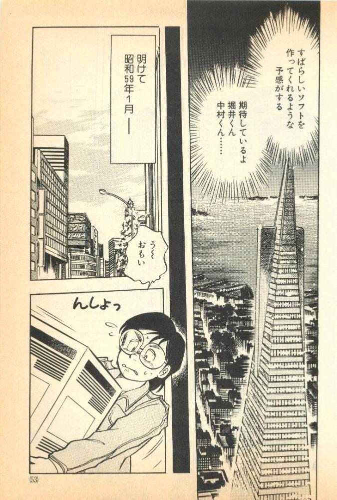 dorakuemichi (51)