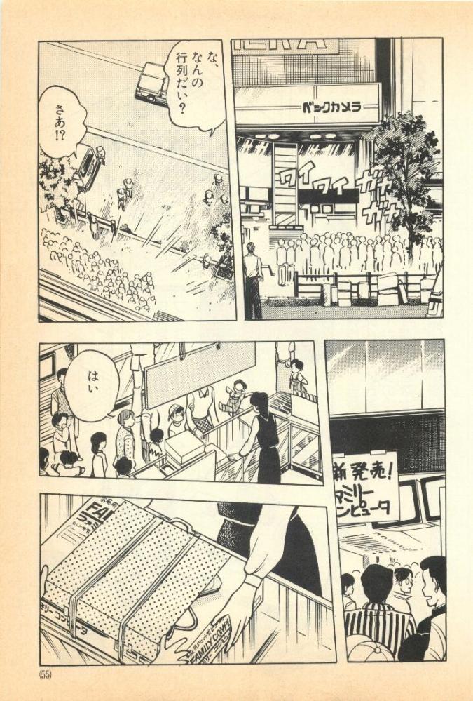 dorakuemichi (53)
