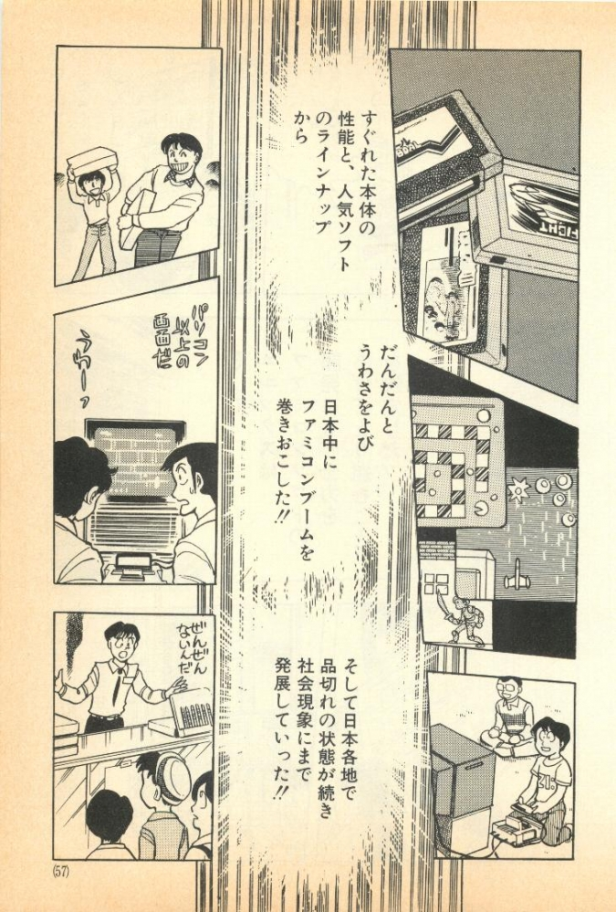 dorakuemichi (55)