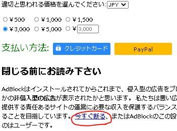adblock2.jpg