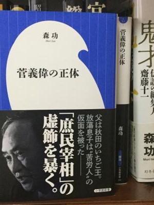 202101-菅義偉の正体・新書