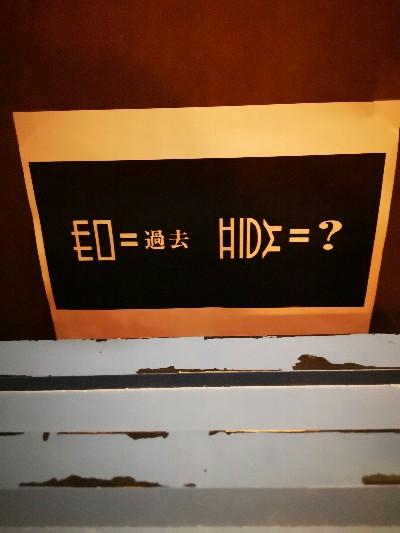 漢方先生の実はこんなとこにいっていた その4 謎解きcafe