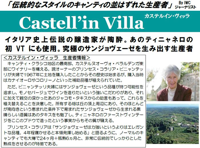 2020_5_2Castell_in_Villa0170a.jpg