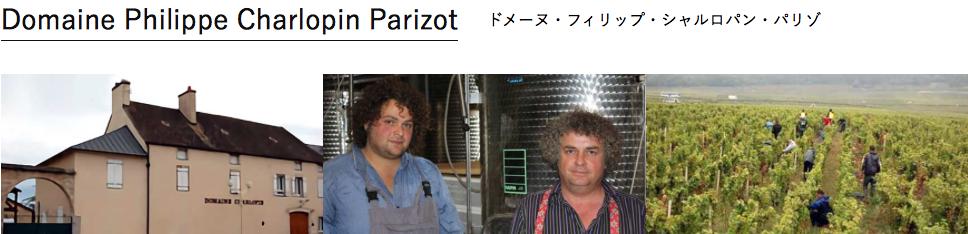 Philippe_Charlopin_Parizot_firadis1.jpg