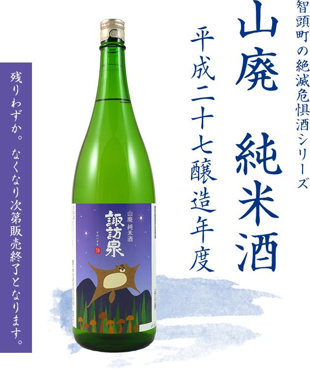 suwaizumi_yamahai27_momonga.jpg