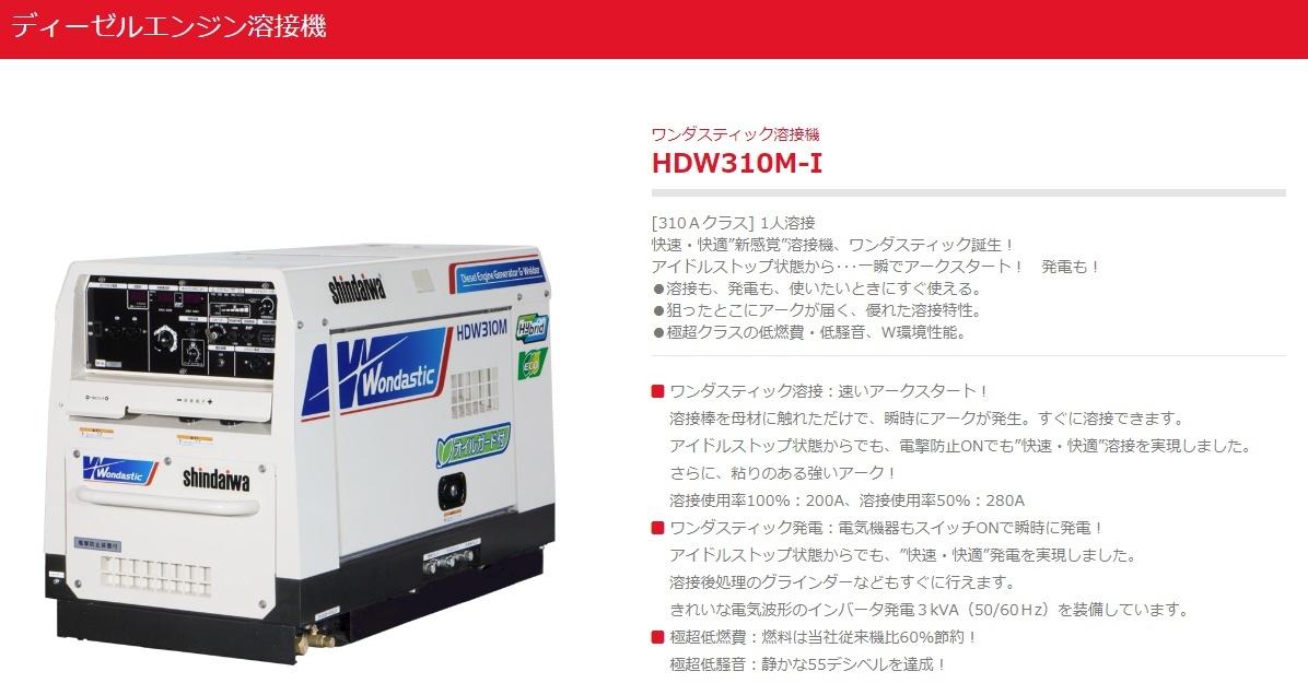 HDW310M-I.jpg