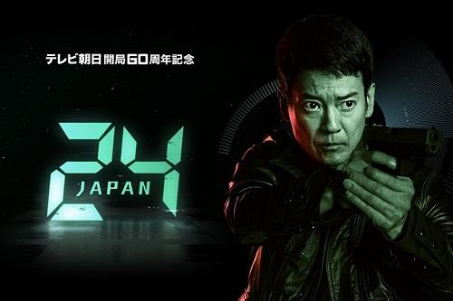 Japan 率 24 視聴