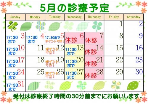 202005カレンダーblog_01