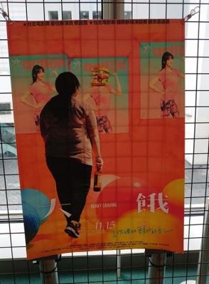 『大いなる飢え』ポスター