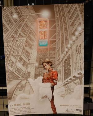 『私のプリンス・エドワード』ポスター