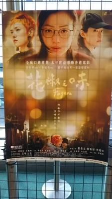 『花椒の味』ポスター