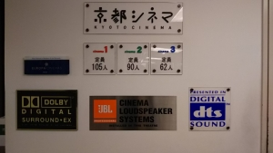 京都シネマ6