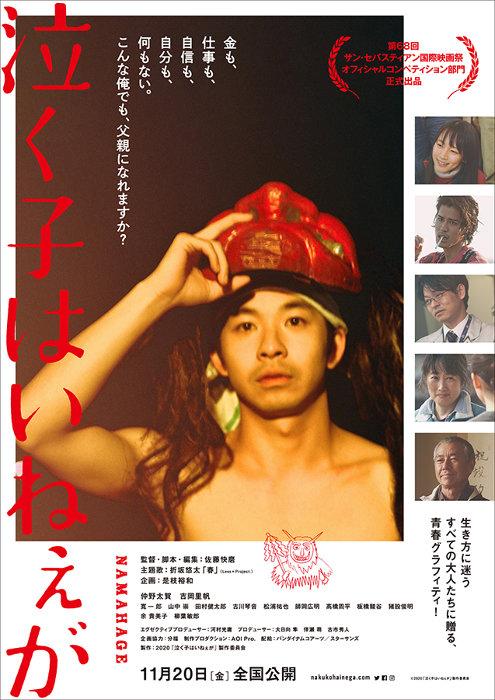 20200813-nakukohainega_full.jpg