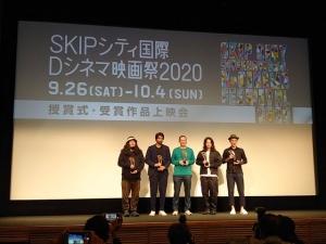 SKIPシティ国際Dシネマ映画祭 授賞式