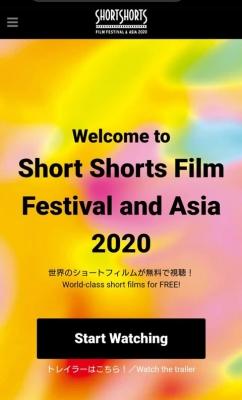 ショートショートフィルムフェスティバル オンライン配信画面