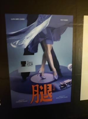『足を探して』ポスター