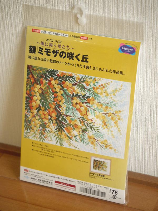 mimosaKit01.jpg