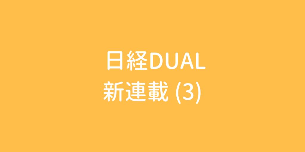 dual3.png