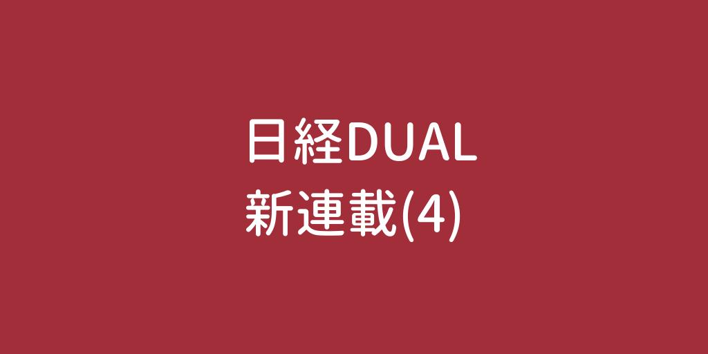 dual4.png