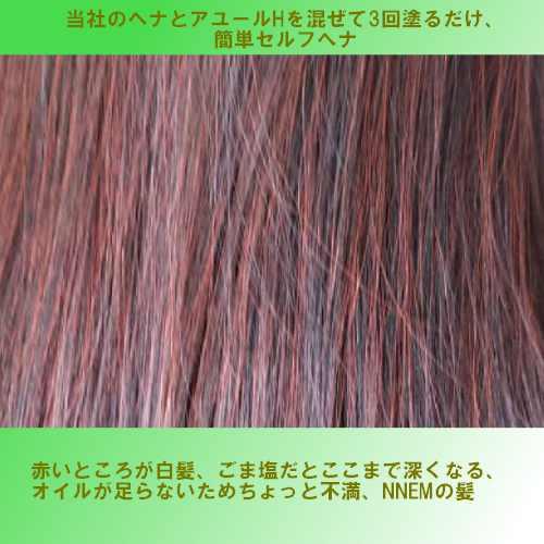 neem hair enlarge