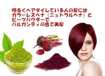 beets hair1
