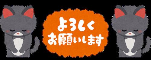 cp_yoroshiku.png