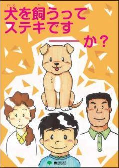 犬を飼うってステキですか?