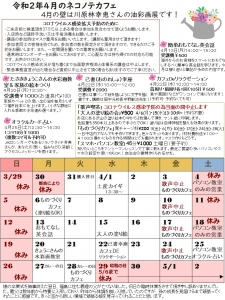 ネコノテ通信53号 2