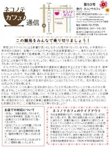 ネコノテ通信53号