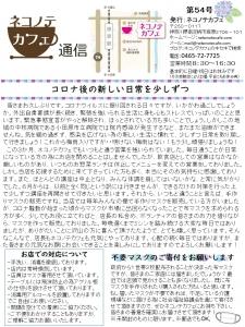 ネコノテ通信54号