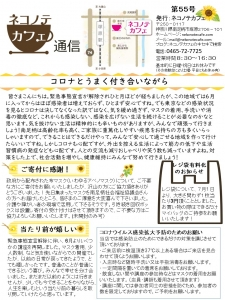ネコノテ通信55号