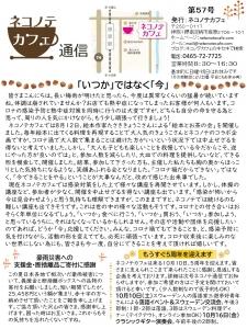 ネコノテ通信57号