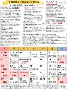 ネコノテ通信57号2