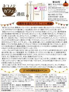 ネコノテ通信58号