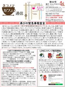 ネコノテ通信62号表