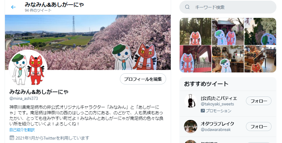 Twitter0321.png