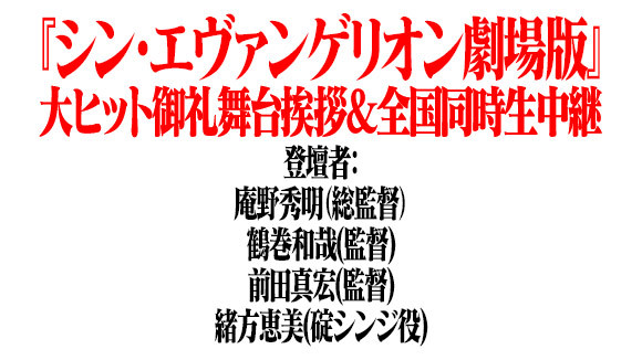shin_eva_wae_803_018.jpg