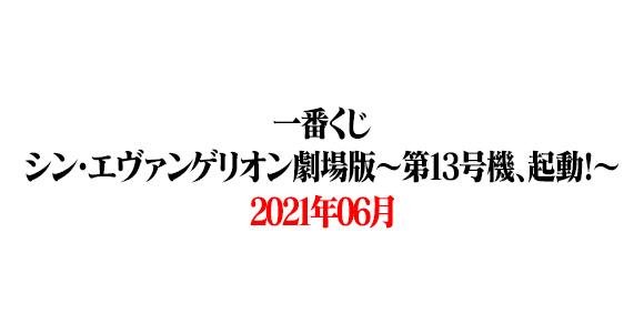 shin_eva_wae_803_046.jpg