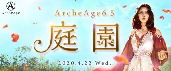基本プレイ無料の自由系オンラインRPG『アーキエイジ』 大型アップデート「ArcheAge6.5庭園」の情報を公開したぞ