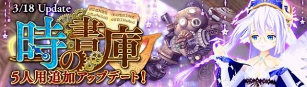 基本プレイ無料のアニメチックファンタジーオンラインゲーム『幻想神域』 超高難度ダンジョン「時の書庫(5人用)」に階層を追加したぞ