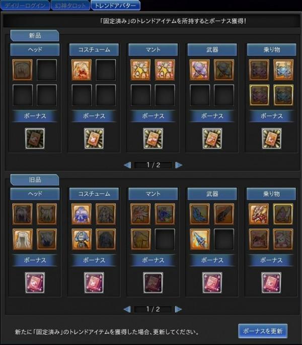 基本無料のアニメチックファンタジーオンラインゲーム『幻想神域』 システム「トレンドアバター速報」を実装したぞ