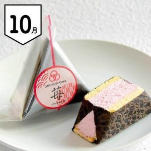 OSAKA OMUSUBI Cake 苺 3個セット
